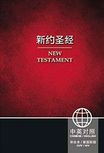 New Testament by Biblica (9781623371449) - PaperBack - Religion & Spirituality Christianity