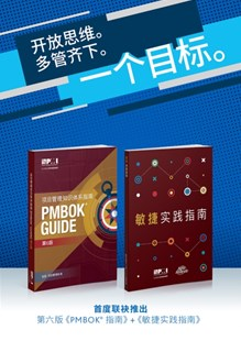 (ebook) Guide to the Project Management Body of Knowledge (PMBOK(R) Guide-Sixth Edition / Agile Practice Guide Bundle (SIMPLIFIED CHINESE) - Business & Finance Ecommerce