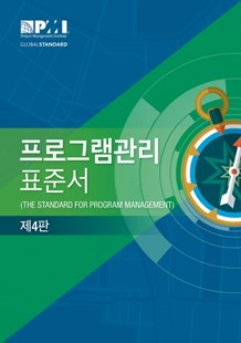 (ebook) Standard for Program Management - Fourth Edition (KOREAN) - Business & Finance Management & Leadership