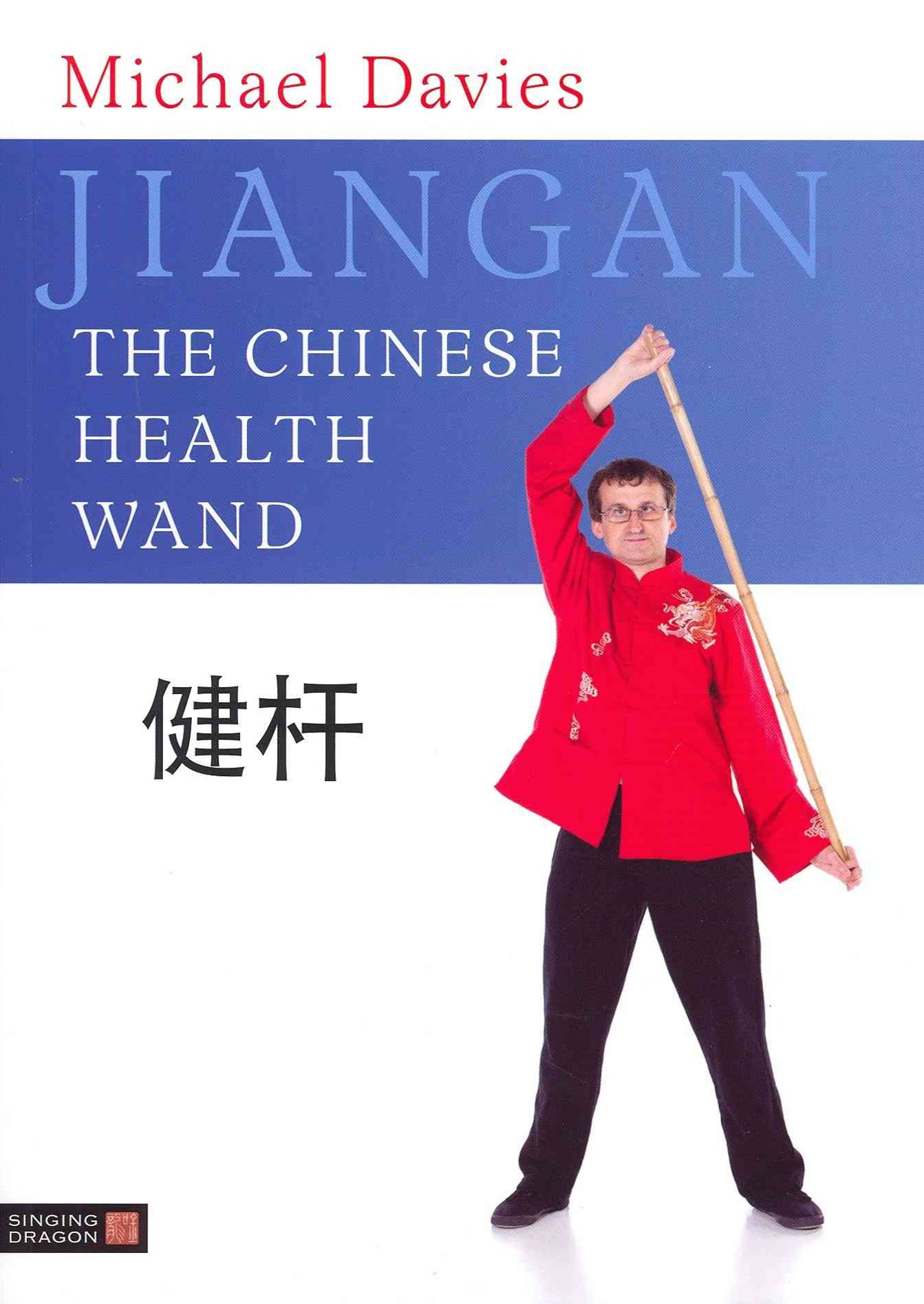 Jiangan - the Chinese Health Wand