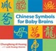 Chinese Symbols for Baby Brains