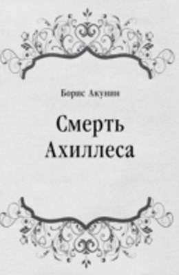Smert' Ahillesa (in Russian Language)
