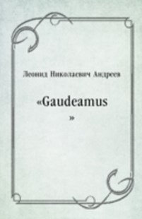 (ebook) &quote;Gaudeamus&quote; (in Russian Language) - Poetry & Drama Plays