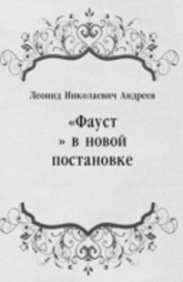 (ebook) &quote;Faust&quote; v novoj postanovke (in Russian Language) - Reference