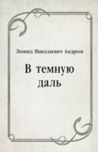 (ebook) V temnuyu dal' (in Russian Language) - Classic Fiction
