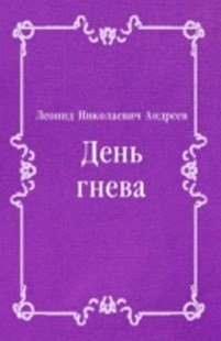 (ebook) Den' gneva (in Russian Language) - Classic Fiction