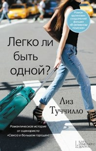 (ebook) Легко ли быть одной? (Legko li byt' odnoj?) - Modern & Contemporary Fiction General Fiction