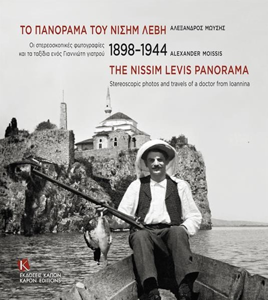 1898-1944 the Nissim Levis Panorama