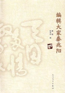 (ebook) Qin Zhaoyang, A Famous Editor - Biographies General Biographies