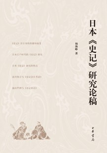 (ebook) Draft of Research on Shih Chi in Japan