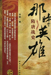 (ebook) Fighting Heroes in Sui and Tang Dynasties - History