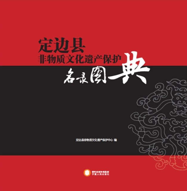 Illustrated Book of Dingbian County Non-Material Cultural Heritage Protection List