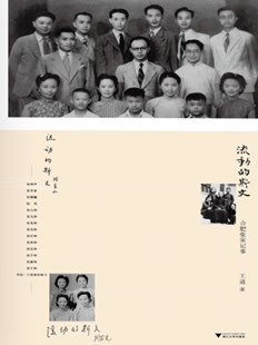 (ebook) Flowing Refinement: Biography of the Zhang Family in Hefei - Modern & Contemporary Fiction Literature