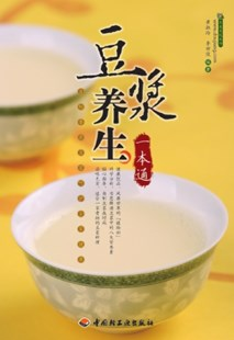 (ebook) Soybean Milk and Regimen - Health & Wellbeing Fitness