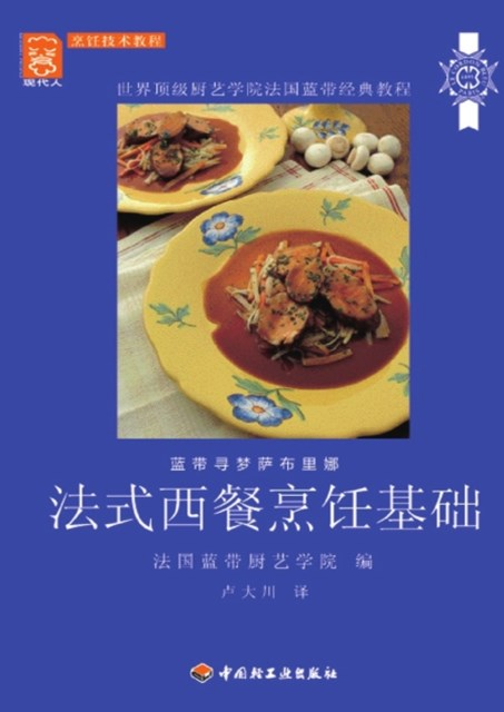 (ebook) Cooking Basis of French Western-style Food