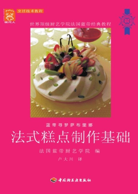 (ebook) Making Basis of French Patisserie