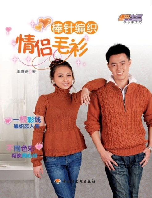 Couples Sweater Woven by Knitting Needles