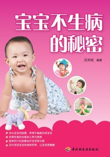 (ebook) Secret for a Baby to Keep Healthy - Family & Relationships Pregnancy & Childbirth