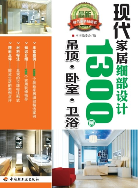 1300 Samples in Contemporary Home Design