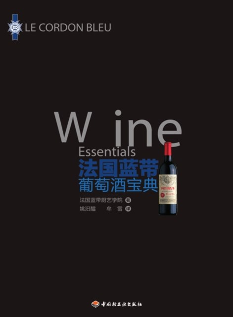 (ebook) Le Cordon Bleu Wine Essentials