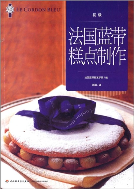 (ebook) Le Cordon Bleu Pastry Cooking (primary level)