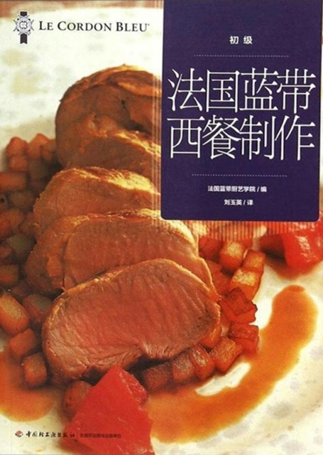 (ebook) Le Cordon Bleu Western-style Food Cooking (primary level)