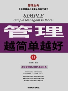 (ebook) Simpler the Management, the Better