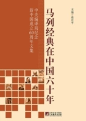 Sixty Years of Marxist-Leninist Classics in China