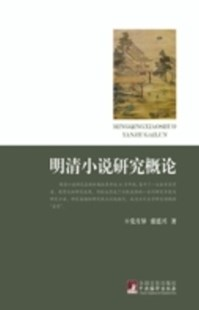 (ebook) Introduction to the Research of Novels of Ming and Qing Dynasties