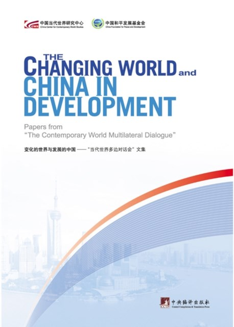 Changing World and China in Development