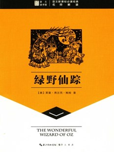 (ebook) Wonderful Wizard of Oz