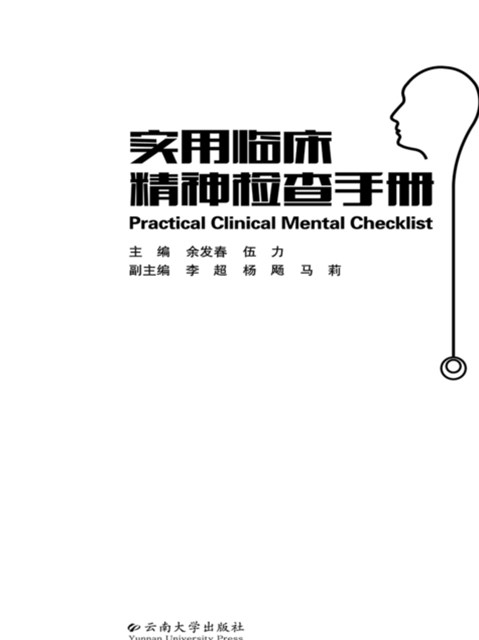 (ebook) Practical Guidebook of Clinical Mental Check