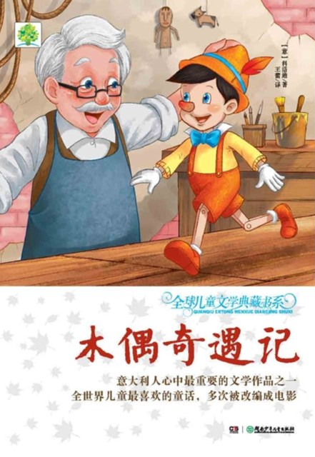 Collection of Global Children's Literature (Upgrade Version) The Adventures of Pinocchio