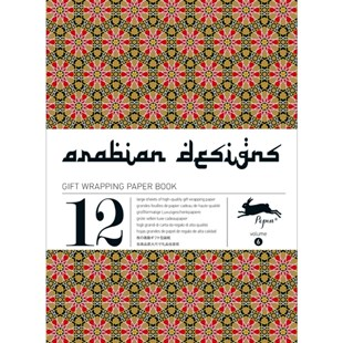 Arabian Designs Wrap Book by Pepin van Roojen (9789460090189) - Wrapping Paper - Art & Architecture General Art