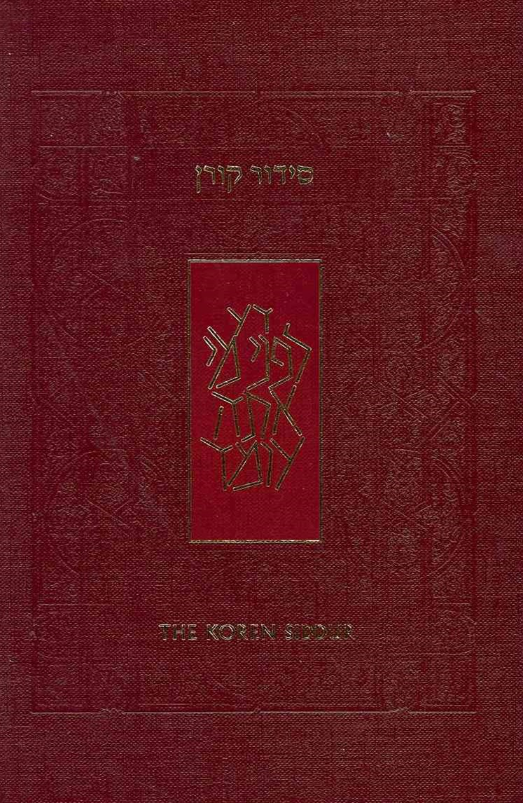 Koren Sacks Siddur