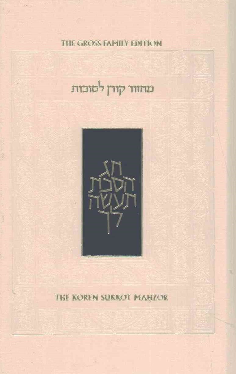 Koren Sukkot Mahzor, Ashkenaz, Compact, Hebrew/English