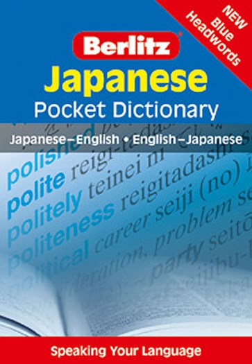 Berlitz Pocket Dictionary: Japanese