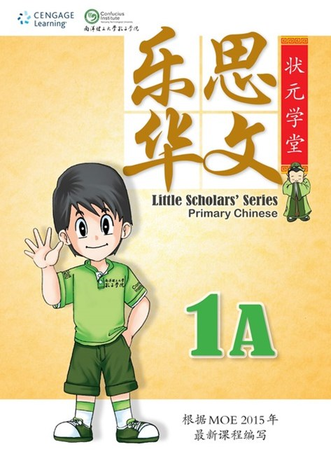 LITTLE SCHOLARS' SERIES - PRIMARY CHINESE 1A