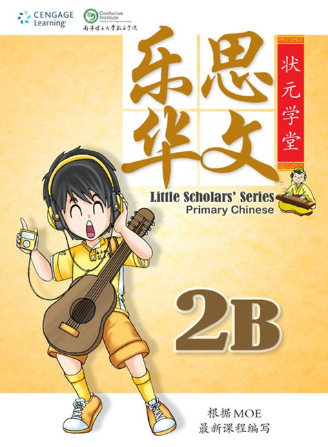 LITTLE SCHOLARS' SERIES PRIMARY CHINESE 2B